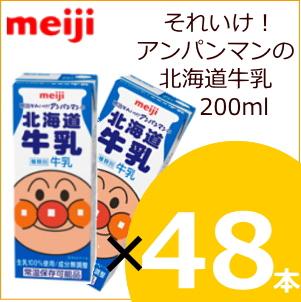 明治 それいけ!アンパンマンの北海道牛乳 200ml×48本