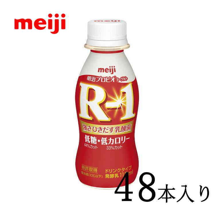 送料無料 大注目 明治ヨーグルトR-1 低糖 ドリンクタイプ 低カロリー 112ml×48本 日本メーカー新品