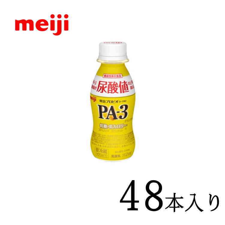 プリン体と戦うPA-3乳酸菌配合 明治 プロビオヨーグルトドリンクタイプ 定価 PA-3 112ml×48本 直営限定アウトレット PA3 ヨーグルト ドリンク プリン体と戦う乳酸菌 pa3