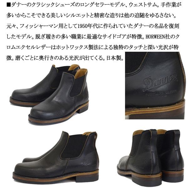 日本製 DANNER (ダナー) サイドゴアブーツ D-1811 WEST THUMB ウエストサム Black 正規取扱店