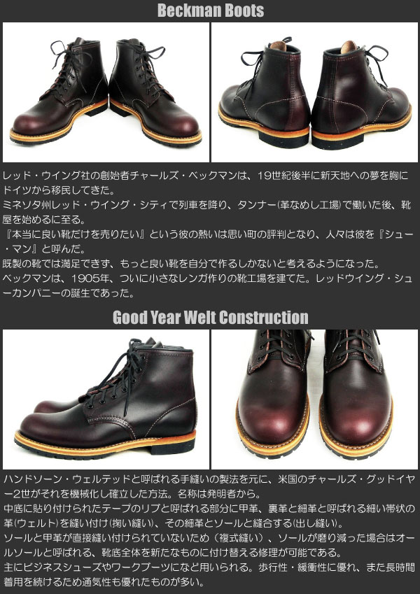 Shipping & cash on delivery fee free regular handling Shop Red Wing (Red Wing) 9011 BECKMAN ROUND BOOTS ベックマンラウンド boots Black Cherry Feather stone Leather