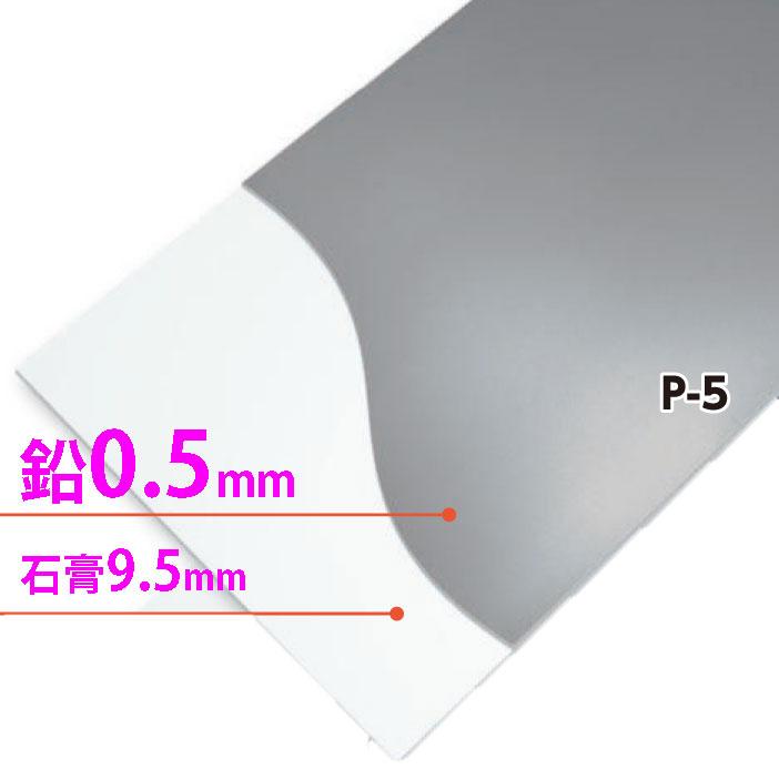 鉛ボード 東邦亜鉛 ソフトカーム鉛複合板 P-5【鉛0.5mm+石膏9.5mm】[5枚以上で送料無料!]