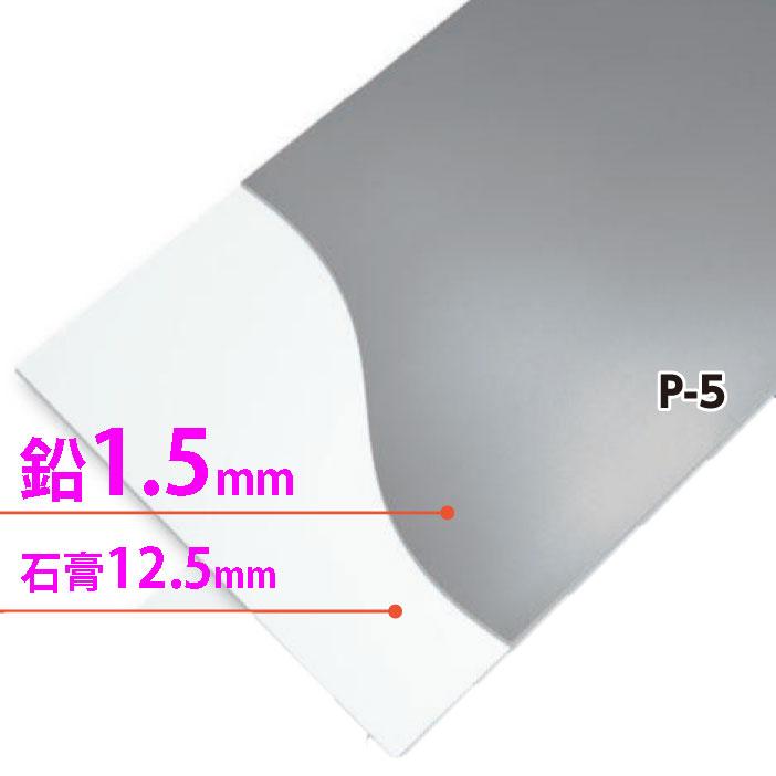 鉛ボード 鉛複合板【鉛1.5mm+石膏12.5mm】東邦亜鉛 ソフトカームP-5[5枚以上で送料無料!]
