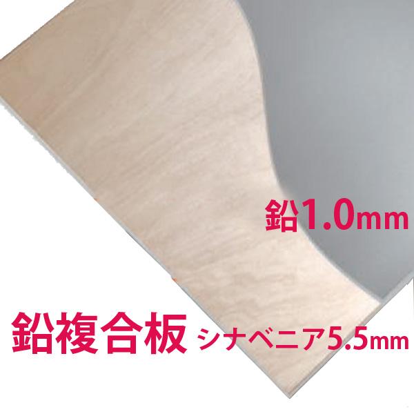 鉛複合板 [鉛1.0mm+シナベニヤ5.5mm]東邦亜鉛 ソフトカーム P1(910x1820mm)[10枚以上で送料無料!]鉛シート+シナベニヤ