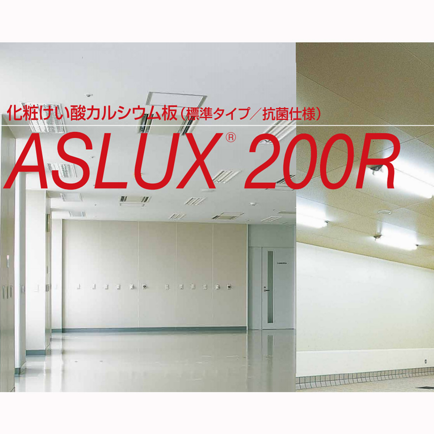 化粧ケイカル板 アスラックス200R (3x8サイズ)軽量タイプ 化粧板  ニチアスケイカル板 1.0けい酸カルシウム板