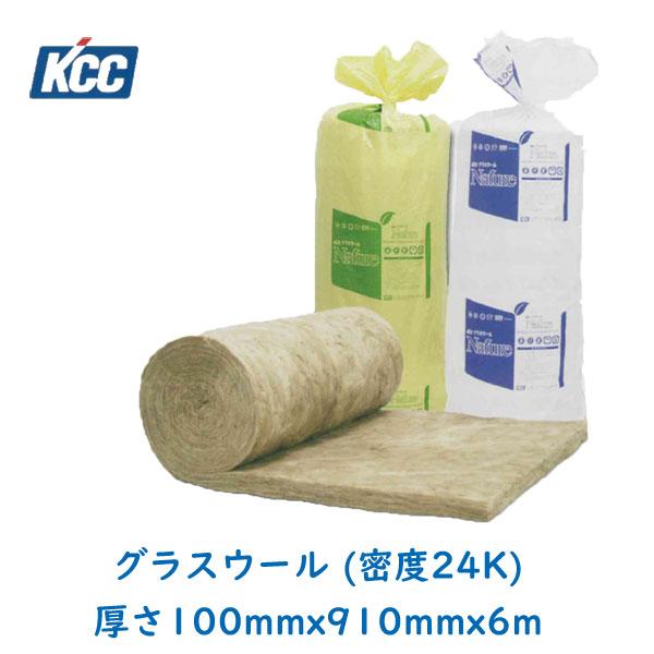 断熱材 グラスウール 密度24K(NKGM24) (厚さ100mm×910mm×6m)KCC製グラスウールクリーンロール 吸音・遮音・断熱用グラスウール 個人宅配送可能 グラスウール断熱材