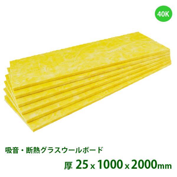 グラスウール 断熱材 ボード密度40K[厚さ25mmx1000mmx2000mm](10枚入/1梱)旭ファイバーグラス製 グラスロンウールボード遮音・断熱材(GW40)[5ケース以上から送料無料]