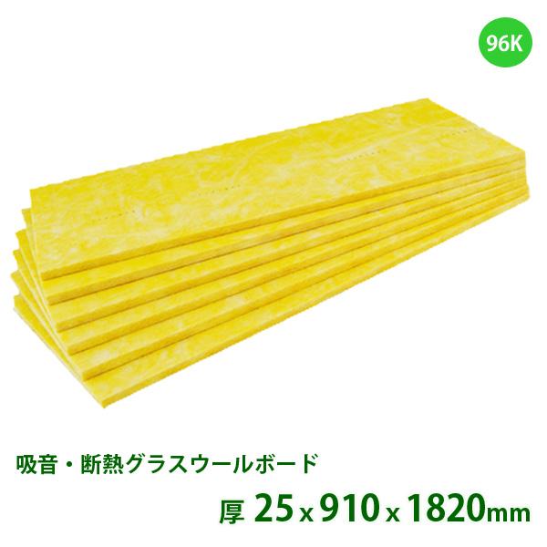 グラスウール 断熱材 ボード密度96K[厚さ25mmx910mmx1820mm](6枚入/1梱)旭ファイバーグラス製 グラスロンウールボード遮音・断熱材(GW96)[5ケース以上から送料無料]