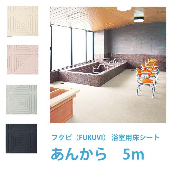 フクビ化学工業 あんから (長さ5.0m)FUKUVI 浴室用床シート