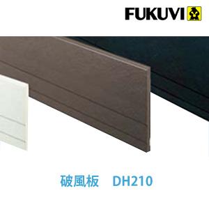 フクビ 破風板カラー品 DH210 セミックス破風板DH 2本入 幕板フクビ化学工業 破風板