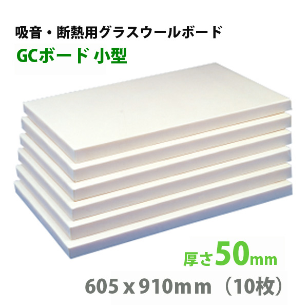 GCボード 小(厚手ガラスクロス貼り)50mm厚[幅605x高さ910mm]10枚入パラマウント硝子工業 GCボード額縁貼吸音材 断熱材グラスウール