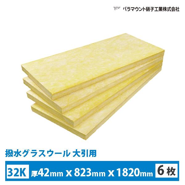 床用 大引用グラスウール断熱材 露断密度32K 厚さ42mmx823mmx1820mm約3坪分 RXY42Z18Q 撥水グラスウール