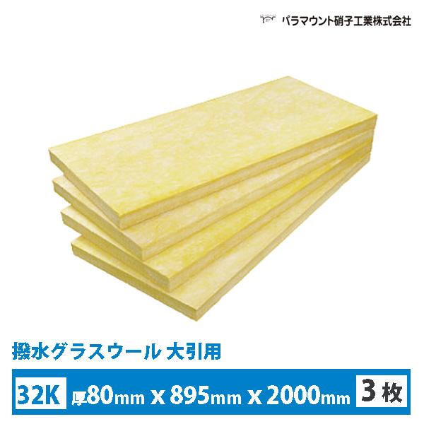 床用 大引用グラスウール断熱材 露断密度32K 厚さ80mmx895mmx2000mm約1.8坪分 RXY80V20N 撥水グラスウール