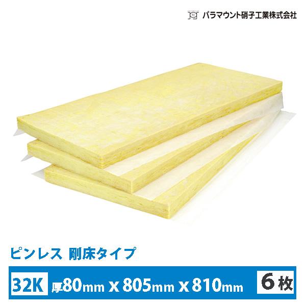 床用 住宅用グラスウール断熱材 ピンレス剛床タイプ露断ピンレス 密度32K 厚さ80mmx805x810mm約1.5坪分 RY80R8S 撥水グラスウール