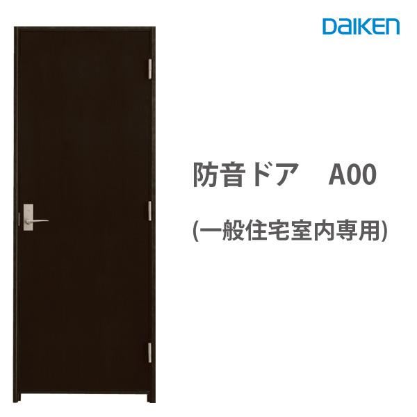 防音ドア A00 DAIKEN たて木目デザイン DAIKEN 防音ドアスタンダード 見切枠方式