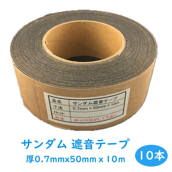 ゼオン化成 遮音テープ[厚さ0.7mmx50mmx10m]10本セット隙間加工 防音工事 DIY防音 遮音 隙間 生活音 騒音対策