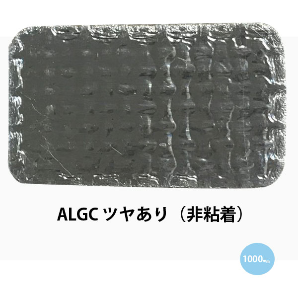 アルミガラスクロステープALGC(非粘着)シリーズALGC ツヤあり[幅1000mmx長さ30m/1本]サンヨーバリヤ ALGC