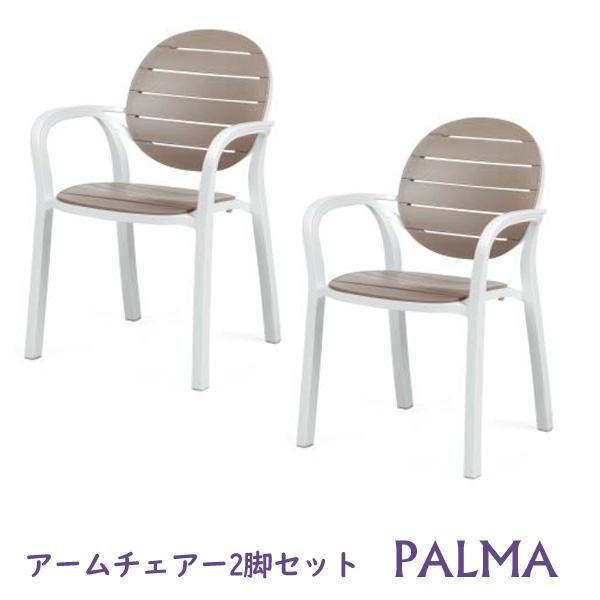 パルムアームチェアー 【2脚セット】スタッキング可能な肘付きチェアタカショー ダイニングスタイルチェアー