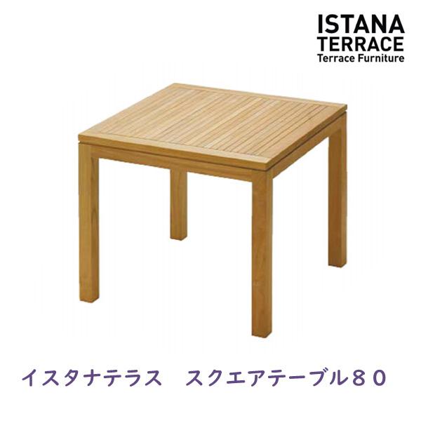 イスタナテラス スクエアテーブル80タカショー製 ガーデンテーブル天然木(チーク)333059