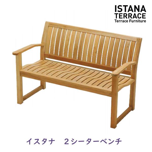 イスタナテラス 2シーターベンチタカショー製 ガーデンベンチ天然木(チーク)333103