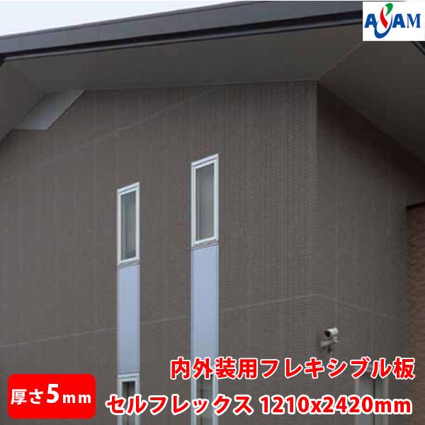 セルフレックス フレキシブルボード 不燃ボード厚さ5mm[1210x2420mm]耐衝撃 耐候性 エーアンドエーマテリアル セメント板外壁 軒天 外装材