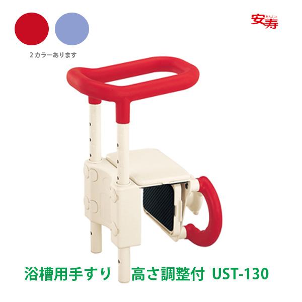 浴槽用手すり 入浴用手すり UST130浴槽 またぎ動作 立ち座りの補助器具 簡易取り付け手すり浴槽に合わせて高さ調整可能介護用品 風呂 手すり