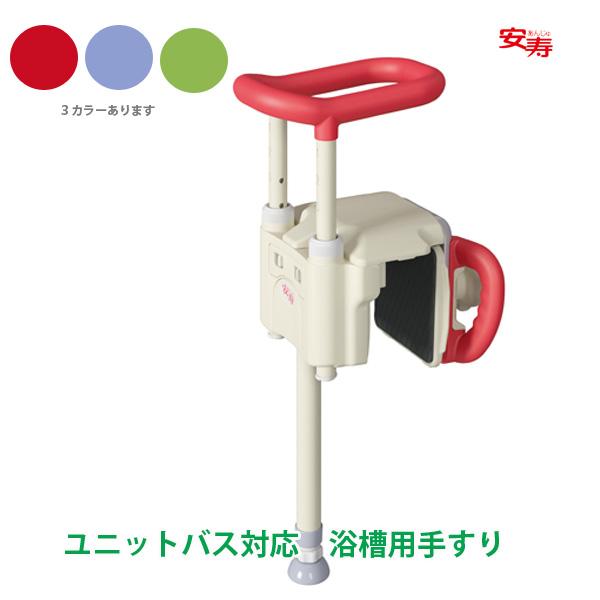ユニットバス対応 浴槽手すり 安寿 入浴用手すり UST130UBショート浴槽 工具不要 素早く簡単取り付け 浴槽用手すり浴槽に合わせて高さ調整可能 安寿浴槽手すり楽つけ