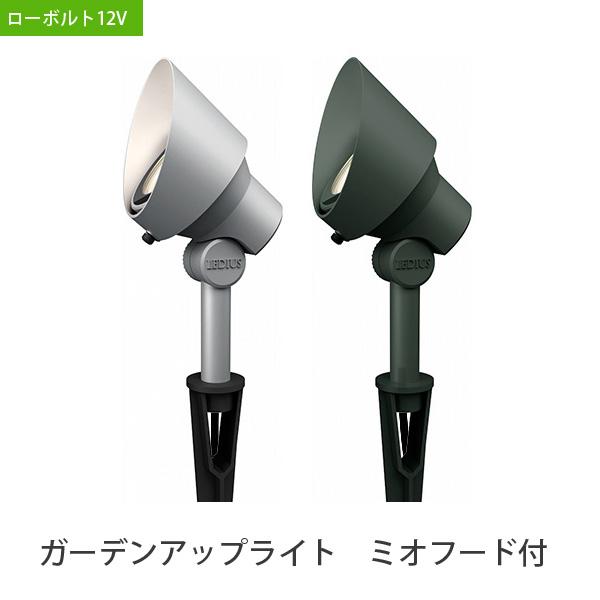 ガーデンアップライト ミオ 2.7Wフードタカショーローボルト12V 白熱電球30WクラスLEDガーデンライト 選べるLED 電球色/白色ガーデンアップライト澪