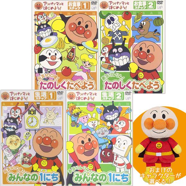 アンパンマン DVD ステップアップシリーズ Dセット プリちぃビーンズ ぬいぐるみ 6種から1個おまけつき