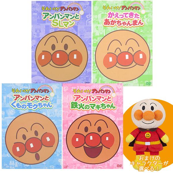アンパンマン DVD ぴかぴかコレクション Cセット プリちぃビーンズ ぬいぐるみ 6種から1個おまけつき