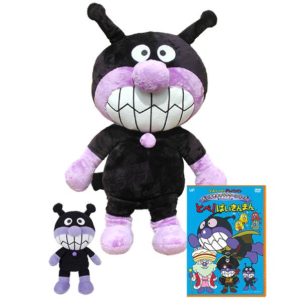 (Xmas特典消しゴム)それいけ!アンパンマン ばいきんまん 抱き人形 プリちぃビーンズS Plus DVD お買得セット ぬいぐるみ