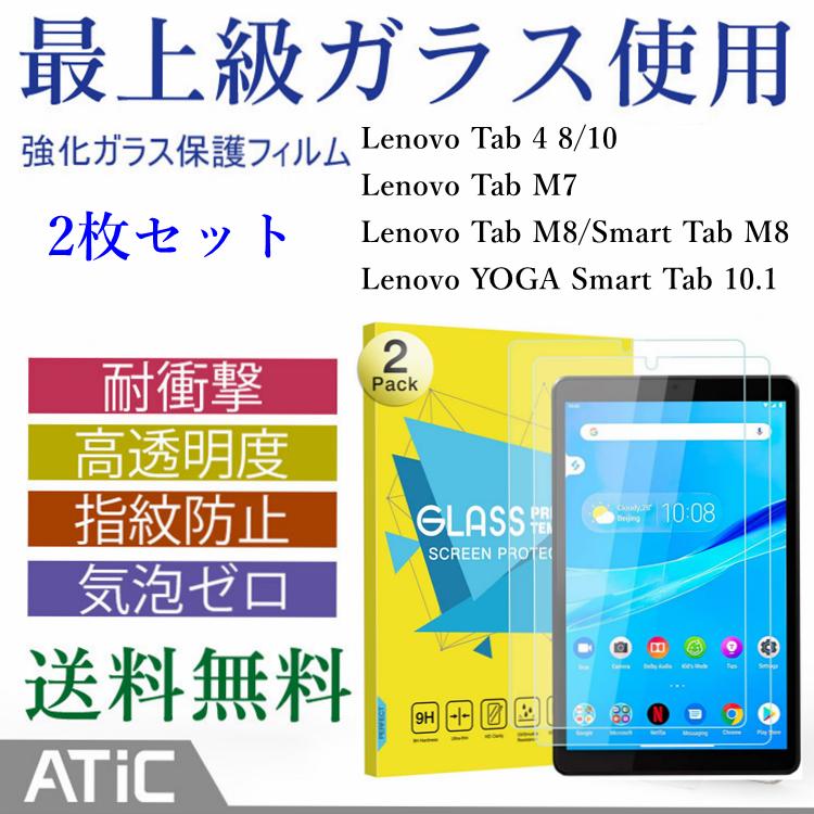 激安 激安特価 送料無料 2枚セット レノボ Lenovo Tab 4 8 10 保護フィルム 強化ガラス M7 M8 YOGA 薄型 強化ガラス保護フィルム フィルム 10.1 YT-X705F タブレットフィルム Smart 高透過率 高感度タッ オンラインショッピング