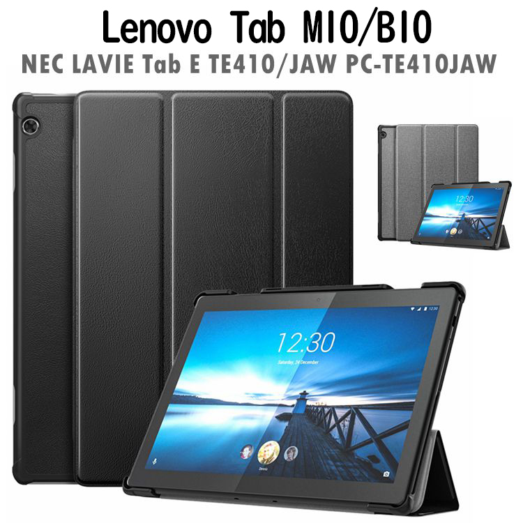 レノボ 高い素材 Lenovo Tab M10 2018 2019 ケース カバー オートスリープ機能 保護ケース メーカー在庫限り品 ZA480021JP ZA490013JP ZA4G0071JP ZA4H0052JP ATiC TE410 LAVIE 保護カバー 軽量 PC-TE410JAW NEC ZA4 三つ折りスタンド 耐衝撃 JAW ZA4G0090JP E