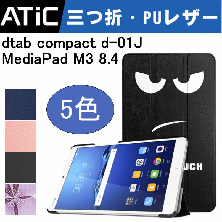 全5色 dtab compact d-01J ケース 好評受付中 カバー Huawei MediaPad M3 8.4 手帳型 ファーウェイメディアパッド PUレザー スタンド機能付き 日本最大級の品揃え 軽量型 ディータブ docomo タブレット専用 保護ケース dタブ ATiC 高品質PUレザー ス 薄型 三つ折