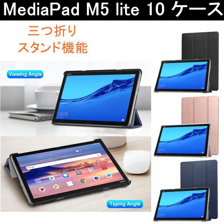 Huawei MediaPad M5 lite 10 タブレット ケース カバー 三つ折り スタンド機能 オートスリープ 薄型 超軽量 モデル着用 注目アイテム 高品質 多角度調整でき 10インチタブレットPCケース PUレザーカバー オートスリープ機能付き 全面保護型 ATiC 全面保護 手帳型 新型 スマートケース 永遠の定番モデル オススメ ファーウェイメディアパッド ライト三つ折りスタンド機能付き 人気 シンプル