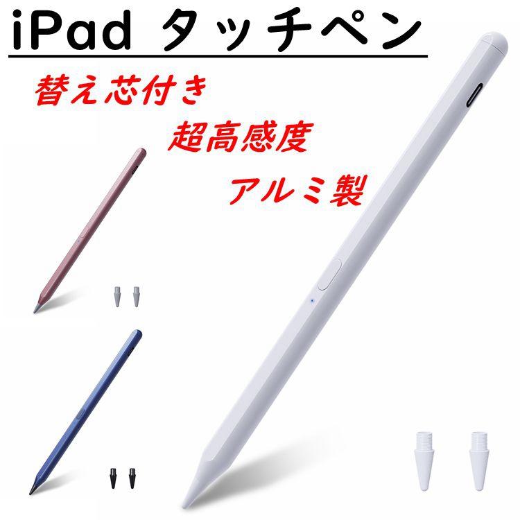 iPad タッチペン スタイラスペン Pro 11 12.9 2021 ipad 8 10.9 25%OFF Air 4 3 2020 2019 スムーズ パ 耐久性 ATiC 第8世代 ペアリング不要 2018年以降発売のipad対応 極細 メーカー公式 第3世代 ペン mini5 アルミニウム タブレット 充電式