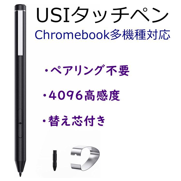 購入 Chromebook タッチペン スタイラスペン 極細 耐久 HP x360 14b 14c 年末年始大決算 ASUS ATiC USI Chromebookなど Duet 4096高感度 Lenovo クロームブ C436 替え芯付き ペアリング不要