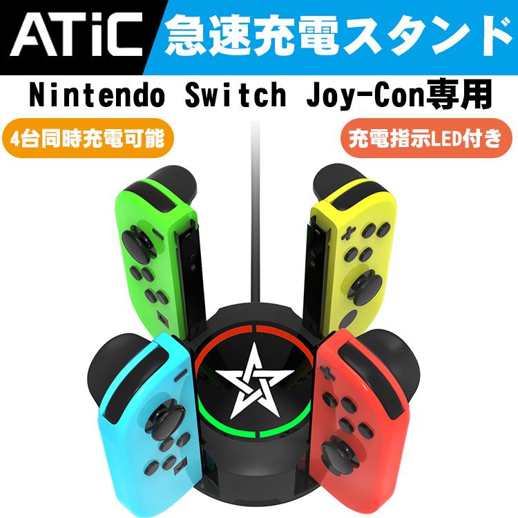 nintendo switch Joy-Con 充電器スタンド 4in1 充電 充電指示LED付き 4台同時充電 急速充電 ニンテンドー スイッチ 充電スタンド 充電ホルダー 送料無料 激安 お買い得 キ゛フト チャージャー 充 大決算セール Switch ジョイコン コンパクト Nintendo スイッチ充電 充電ドック コントローラー 充電器 ATiC 軽量