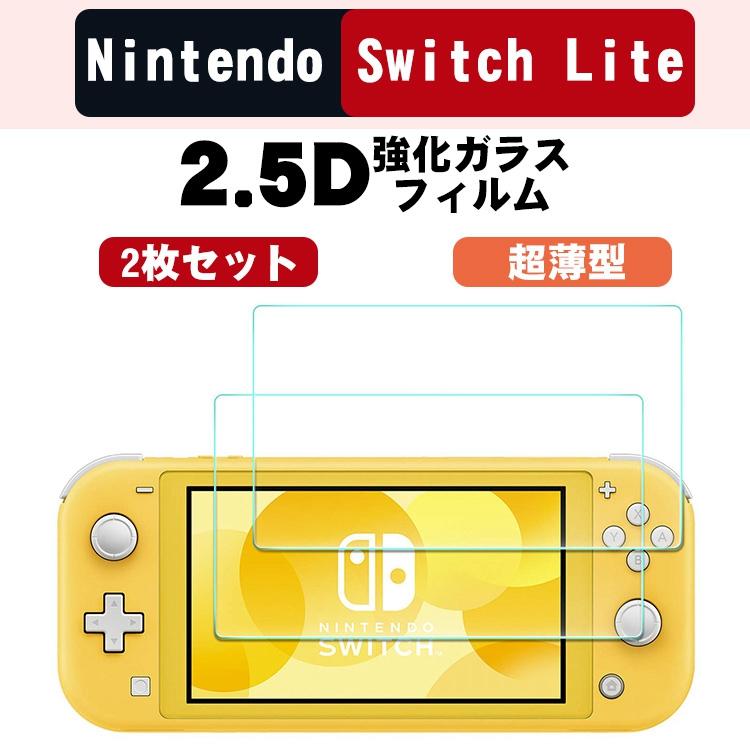 2枚セット Switch Lite フィルム 9h ニンテンドースイッチ ライト 保護フィルム 開店記念セール 訳あり ガラスフィルム スイッチライト 強化保護 ニンテンドースイッチライト 指紋防止 高透過率 極薄 透明 気泡ゼロ 多層構造 飛散防止 貼り付け簡単 反射防止 Nintendo