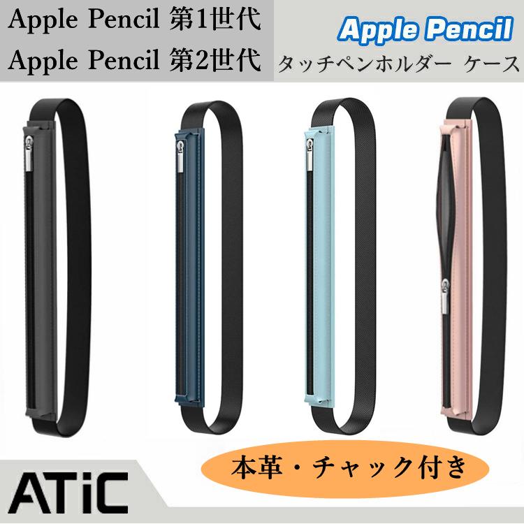 Apple Pencil 2 ケース カバー PU製 iPad 10.2 2020 第8世代 10.9 Air4 第1 世代用 PU素材 ペンホルダー チャック付きバッグ 紛失防止 手提げバンド付き iPencil用 収納ポーチ 収納カバー アップル 9.7 アップルペンシル ペンシル 授与 登場大人気アイテム iP