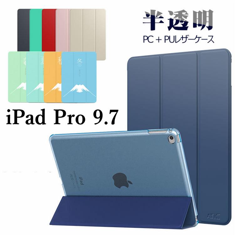 5色 メール便送料無料 iPad Pro 9.7 ケース カバー レザー オートスリーブ機能 手帳型 半透明 スタンドケース スタンド付きタブレットケース Apple ipad プロ 9.7インチタブレット専用開閉式三つ折薄型スタンドケース 通販 激安◆ ipadpro アイパッド かわいい pro スマートカバー いよいよ人気ブランド クリアケース付
