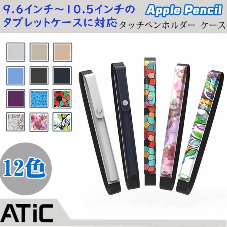 12色 Apple 9.6インチ~10.5インチのタブレット ケース に対応できます Pencil対応 カバー ペンホルダー アクセサリー 送料無料 Pencil ※ラッピング ※ iPad 10.2 2020 ゴムバンド付 9.7 収納ケース 即出荷 apple 入れ物 ペンシル ホルダー 第8世代 アイパッド PUレザー製 10.2インチ対応 pencil タッチペン アップル