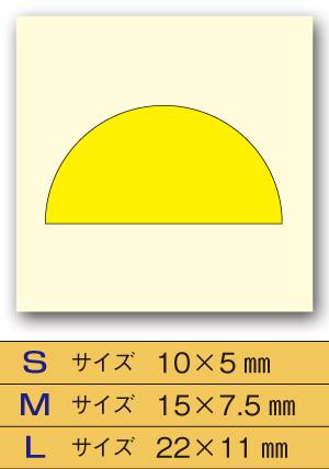 半円 シール シールカラーシール14色x3サイズ サイズ&カラーを選択して下さい