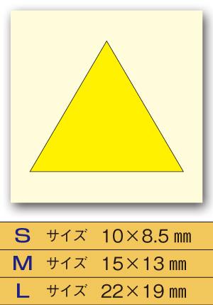 シール教材 サムシール 知育 お歳暮 教材 モザイクアート 工作材料 美術 創作活動 分類仕分け 機能訓練 福祉 待望 三角 シール 流通 シールカラーシール14色x3サイズ 管理業務 サイズカラーを選択して下さい