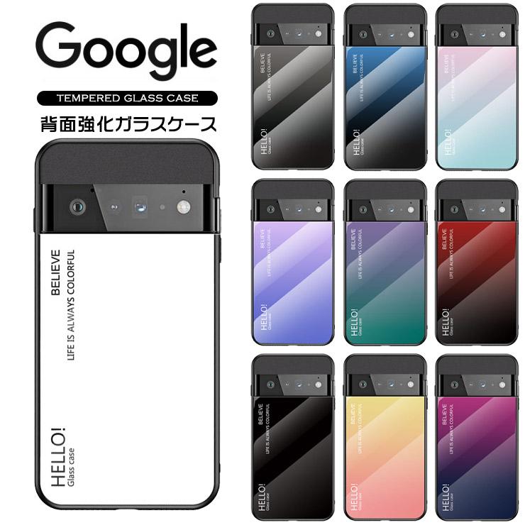 メール便 送料無料 Google Pixel 5a 5G 5 激安特価品 4a 背面ガラスケース 送料無料/新品 カバー グラデーション ケース SIMフリー ガラスケース ピクセル ソフトバンク グーグル スマホケース スマホカバー シンプル SoftBank au ハードケース