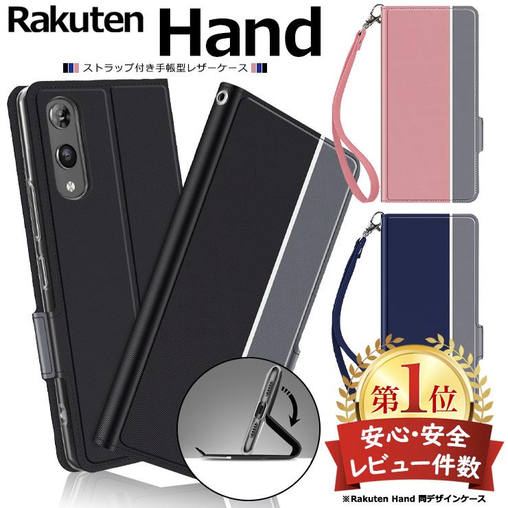 メール便 送料無料 安心のレビュー件数No1 Rakuten Hand シンプル 手帳型 レザーケース 手帳ケース 無地 高級 ハンド ストラップ付き 耐衝撃 評価 高額売筋 PU ラクテン モバイル Mobile 全面保護