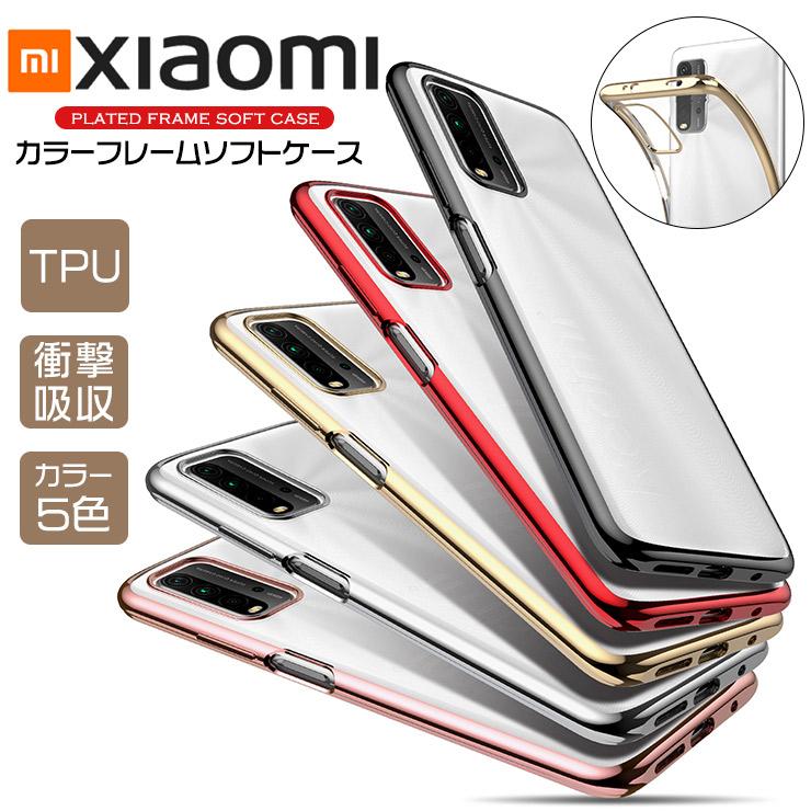 メール便 送料無料 Xiaomi 即納送料無料 Redmi Note 10 JE Mi 11 Lite 5G Pro 9T 9S サイド メッキカラー ケース シンプル カバー ソフトケース 高価値 ソフトバンク クリア ノート 無地 スマホカバー レドミー 透明 メタリック シャオミ スマホケース TPU SIMフリー
