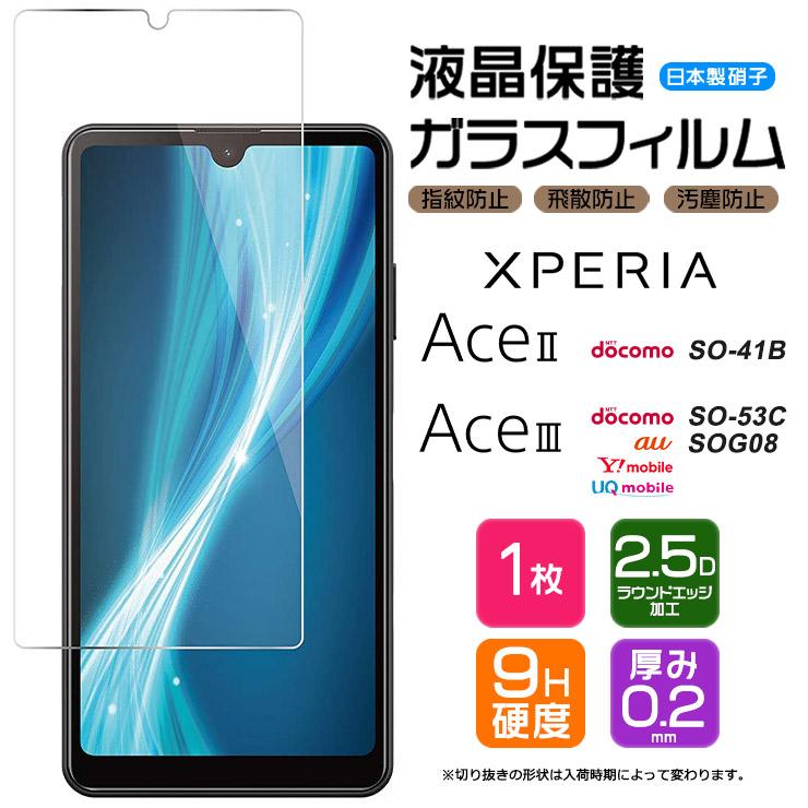 メール便 送料無料 AGC日本製ガラス Xperia Ace II SO-41B ガラスフィルム 強化ガラス 液晶保護 飛散防止 エース ドコモ 公式通販 エクスペリア 購買 2.5Dラウンドエッジ加工 指紋防止 硬度9H ace2 docomo so41b マークツー