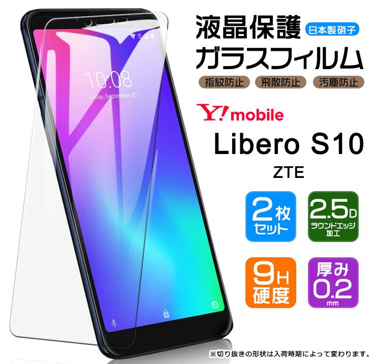 メール便 送料無料 2枚セット AGC日本製ガラス Libero S10 リベロS10 毎週更新 ZTE ガラスフィルム 強化ガラス 2.5Dラウンドエッジ加工 奉呈 指紋防止 硬度9H Y 飛散防止 ワイモバイル 液晶保護 エス10 リベロ mobile