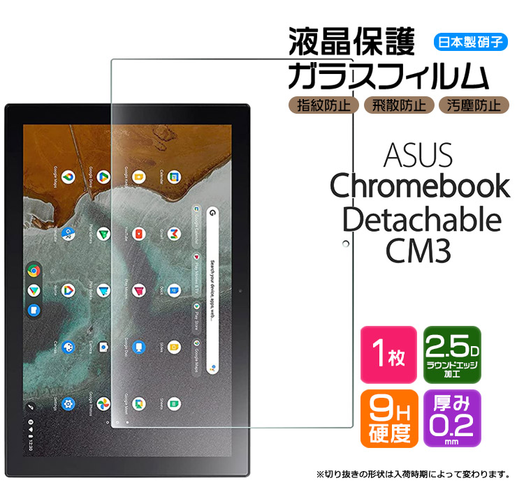 ラッピング無料 メール便 送料無料 AGC日本製ガラス ASUS Chromebook Detachable CM3 10.5インチ ガラスフィルム 強化ガラス 液晶保護 デタッチャブル クロームブック 硬度9H 2.5Dラウンドエッジ加工 新作からSALEアイテム等お得な商品 満載 シーエムスリー エイスース 指紋防止 CM3000DVA-HT0010 飛散防止 CM3000DVA-HT0019